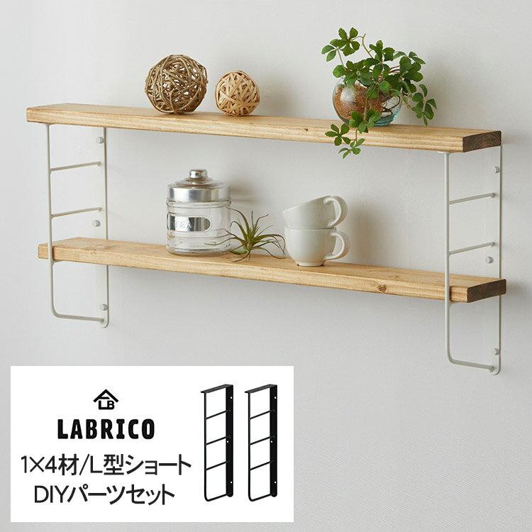ラブリコ ショートL型シェルフフレーム(小) 1セット (1×4木材用) LABRICO 棚 ディスプレイ 見せる収納 ウオール ラック おしゃれ 北欧 DIY 初心者 賃貸 模様替え 韓国 インテリア