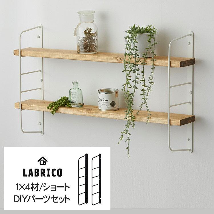 ラブリコ ショートシェルフフレーム(小) 1セット (1×4木材用) LABRICO 棚 ディスプレイ 見せる収納 ウオール ラック おしゃれ 北欧 DIY 初心者 賃貸 模様替え 韓国 インテリア