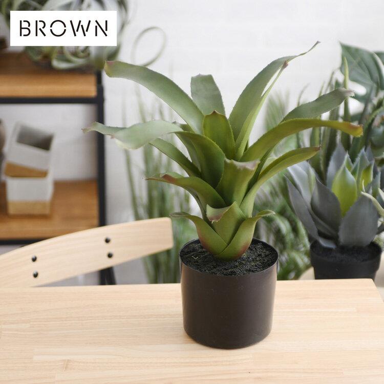 Brown. ブラウン フリーセア ポット 40 BB820-1 観葉植物 フェイクグリーン ボタニカル 造花 おしゃれ ポット 小さい インテリア ディスプレイ 癒し リラックス 人工観葉植物