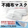 不織布マスク(3層式)ホワイト/50枚入