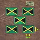 アイロンワッペン( ジャマイカ 国旗 )(Sサイズ) 5個セット