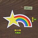 アイロンワッペン( 流れ星 )(...