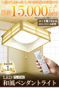 【すぐ使える100円クーポン付き】ペンダントライト led 和室 照明 シーリング 和風 6畳 8畳 調光 シーリングライト リモコン付き ペンダント LED 送料無料 タイマー 昼光 プルスイッチ PL-CD8J ビームテック 2