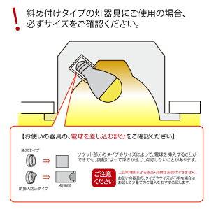 LED電球E17ミニクリプトン100W相当濃い電球色電球色調光器対応LB9917D-IIビームテック