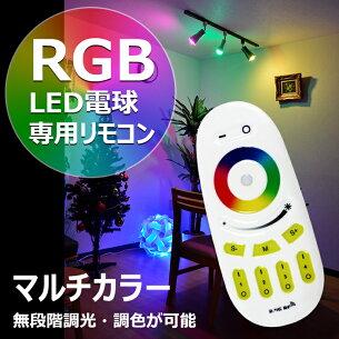 フルカラータイプ専用リモコンLED電球調光・調色LB18269RGBW-R【beamtec】