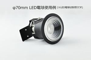 口金e11LED電球専用ダウンライト器具照明器具LED電球e11LEDスポットライトe11LEDハロゲン電球e11ダウンライトφ75mm天井埋込型埋込穴φ75mm埋込高67.5〜85.7mm調整可LDW75-E11(白)LDK75-E11(黒)【beamtec】