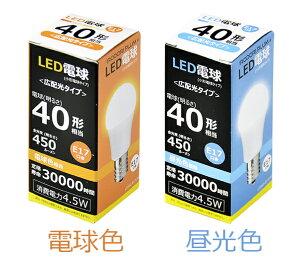 【全方向発光】LED電球E17口金e17小形電球タイプ123lm/Wled電球LED照明7W(100W型相当※直下照度で比較した場合)ミニクリプトン形LB9917A電球色2700KLB9917Y昼白色5000K