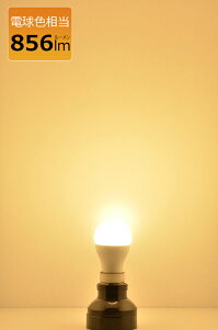 LED電球4.8W(55型相当)口金E17LB9717A暖色2700K