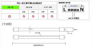 LED蛍光灯20型8Wグロースターター方式対応工事不要Aタイプサービス品!!!最強節電対策昼光色6200KLTL20CT