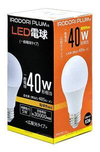 あす楽■2個セット送料無料LED電球E2640W形相当LED電球E26全方向光の広がるタイプled電球e2640w電球色/昼光色E26LED電球一般電球形LEDライト価格重視型新生活/インテリア/LED照明/省エネ電気代87%OFFLDA5-C40II-2