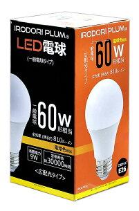 ■2個セットで1,000円ポッキリLED電球E2660W形相当led電球E26光の広がるタイプ全方向e26LED電球電球色昼光色一般電球led照明led照明器具価格重視型LDA9-C60-2beamtec