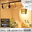【E11 LED電球付き】 スポットライト ダクトレール スポットライト led 1灯 ライト LED スポット レールライト 間接照明 シーリングライト 天井照明 レール用照明 レール 照明 ライティングレール LED電球 E11口金 DLS509F-LSB5111-30