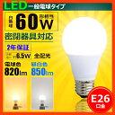 あす楽 LED電球 E26 60W 相当 電球色 昼白色 LDA6-G/Z60/BT ビームテック