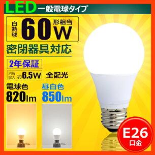 LED電球LEDランプ9W口金E26暖色2700K