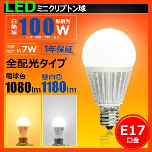 【E17口金/7W/小形電球タイプ/日亜チップ/全配光】LED電球E17クリプトン型日亜化学チップ使用広角拡散タイプ演色性:RA82以上LB9917A電球色:2700KLB9917Y昼白色:5000K