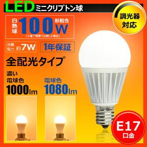 LED照明のビームテック