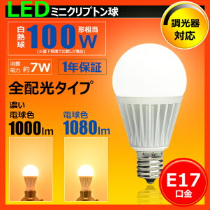 LED電球E17ミニクリプトン電球小型電球4W(40W型相当※直下照度で比較した場合)180度範囲以上発光演色性:80以上LB9217A電球色:2700K