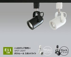 【E26電球別売】E26口金照明器具部品E26RAIL-CK黒【beamtec】