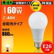 【あす楽】LED電球 E26 調光器対応 60W相当 全配光タイプ LED 電球 e26 電球色 光の広がるタイプ 一般電球形 LEDライト LED照明 インテリア 省エネ LED E26 LDA8LD-C60 電球色 860lm IRODORI PLUM