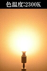 LED電球E17調光対応4.8W(55型相当)ミニクリプトン口金E17LB9717AD暖色2700K