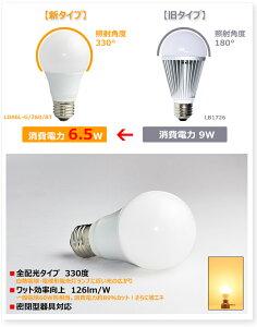 LED電球E26電球9WLED照明長寿命節電対策白色フロストカバーLB1726電球色:2700K白色:4500K昼光色:6000K