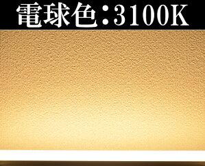 LED蛍光灯18W高輝度/LED直管型蛍光灯40W型口金:G13調光対応LT40WD電球色:3100KLT40YD昼白色:5200K
