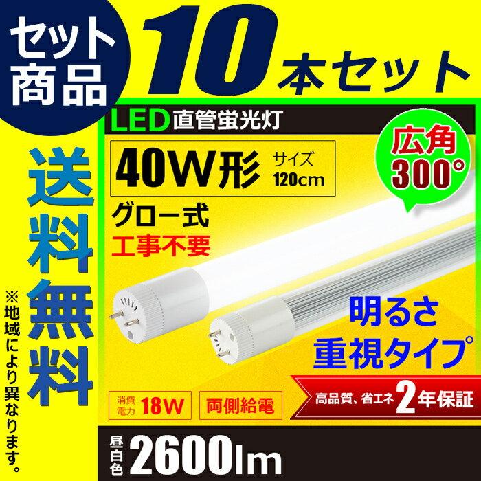 10本セット LED蛍光灯 40W 直管 昼白色 LT40KYH-III--10 ビームテック