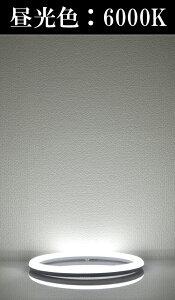 LED蛍光灯丸型30W形(12W)環形蛍光灯グロースターター配線工事不要LTR30W電球色:3100KLTR30Y昼白色:5000KLTR30C昼光色:6000K