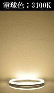 30形(12W)丸型LED蛍光灯配線工事不要昼光色6000K
