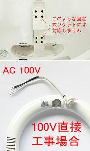 20形(11W)丸型LED蛍光灯配線工事不要昼光色6000K