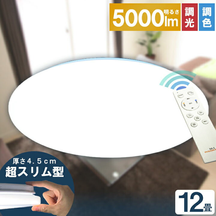 天井照明, シーリングライト・天井直付灯 LED 12 6 8 LED 5000lm CL-YD12CDS
