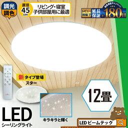 シーリングライト 12畳の通販ならモバイルショッピング Net