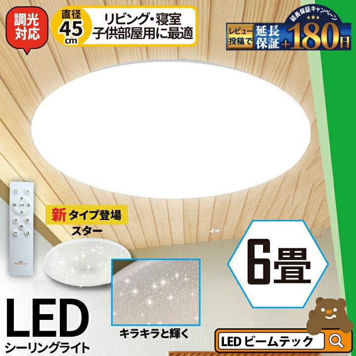 天井照明, シーリングライト・天井直付灯 LED 6 LED 3200lm CL-YD6PSII