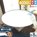 LEDシーリングライト 2台セット 8畳 6畳 調光 調色 LED リモコン 天井直付灯 リビング ...