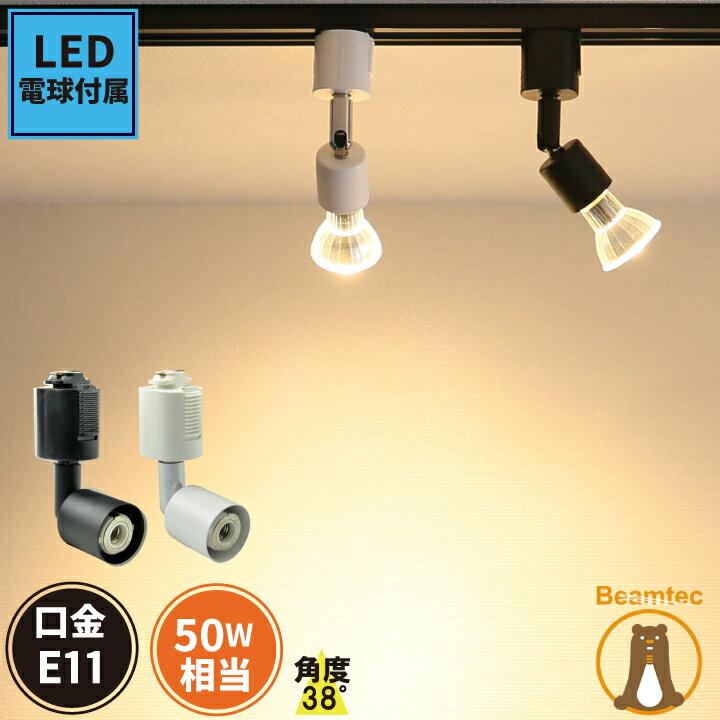 ダクトレール スポットライト 照明 ライト レールライト E11 LED電球付き 50W 黒 白 E11RAIL-LDR6-E11 ビームテック