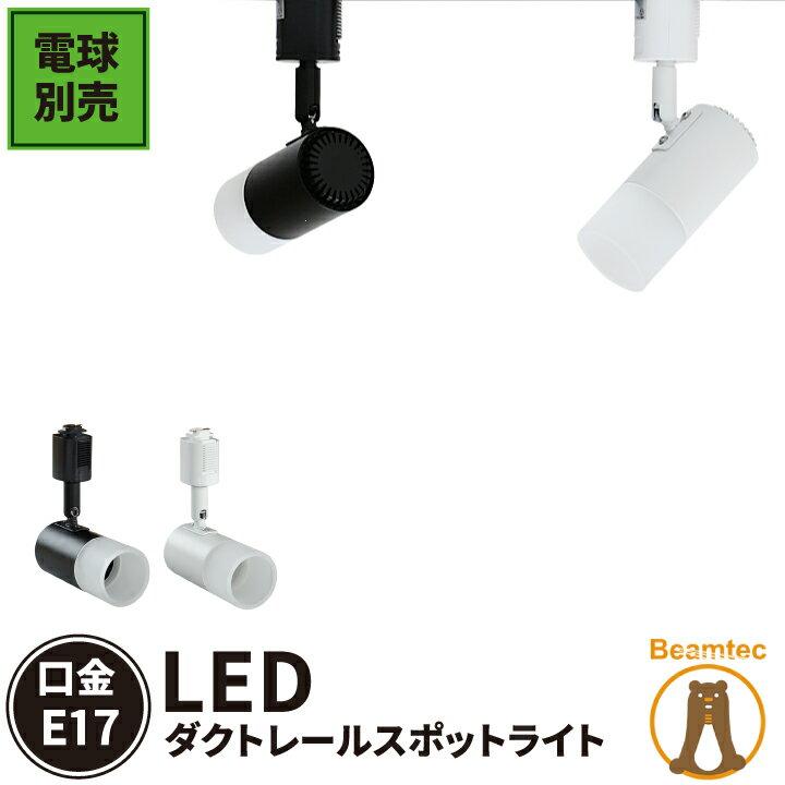 ダクトレール スポットライト 照明 ライト レールライト E17 黒 白 E17DLS-PC ビームテック