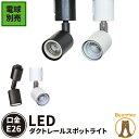 ダクトレール用 スポットライト LED対応 E26RAIL ビームテック
