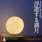 月 ライト 月のランプ LED 月型 ムーンライト ベッドサイド ランプ 間接照明 FloatingMoon flotingmoon