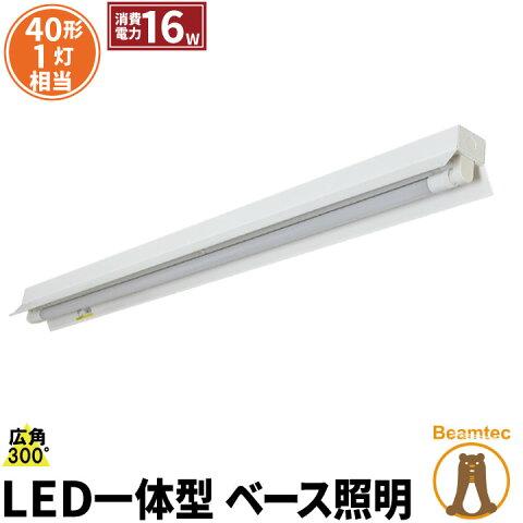 LEDベースライト 直管 40形 反射笠形 電球色 昼白色 FRC40X1-LT40K-III ビームテック