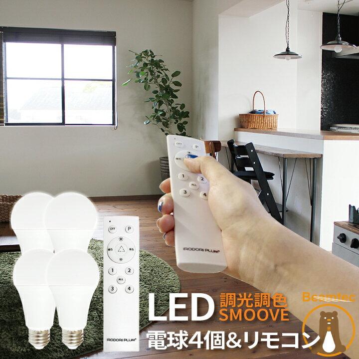 【リモコンで調光調色】 LED電球 E26 60W 相当 210度 調光 調色 虫対策 電球色 昼白色 昼光色 リモコン 工事不要 リモコンセット LDA8W2C-4-RW2C ビームテック