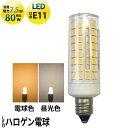 LED電球 スポットライト E11 ハロゲン 80W 相当 電球色 昼光色 LDT7-E11 ビームテック
