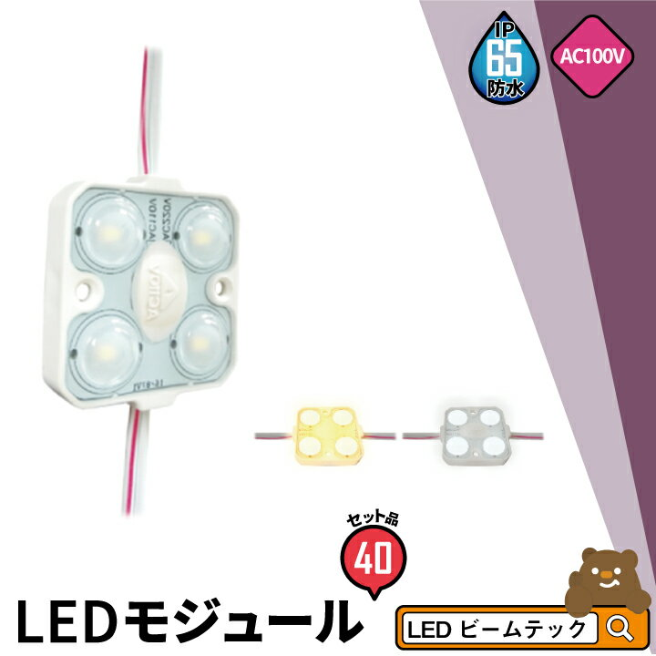 40個セット LEDモジュール 1.5W 防水 4灯 電球色 昼光色 LHK28354--40 ビームテック画像