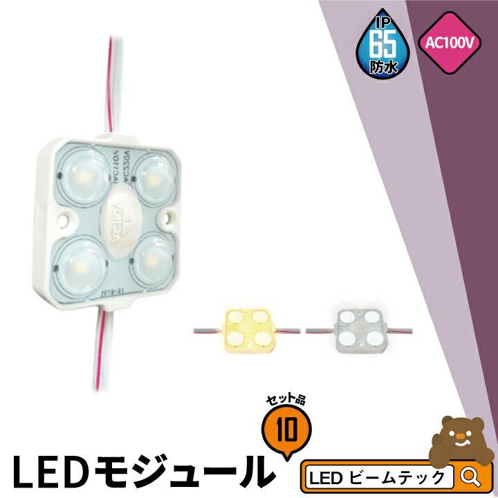 LEDモジュール 1.5W 防水 4灯 電球色 昼光色 LHK28354画像