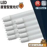 10本セット LED蛍光灯 20W形 直管 直管LED 虫対策 昼白色 1000lm LTG20YT--10 ビームテック