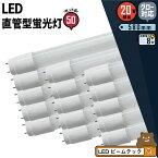 50本セット LED蛍光灯 20W形 直管 直管LED 虫対策 昼白色 1000lm LTG20YT--50 ビームテック