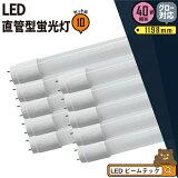 10本セット LED蛍光灯 40W形 直管 直管LED 3年保証 虫対策 昼白色 2000lm LTG40YT--10 ビームテック