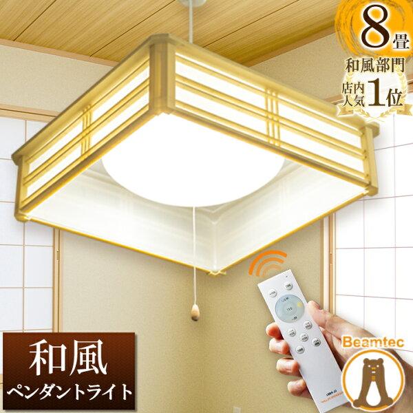 和風LEDペンダントライトペンダントライト和風和室8畳調光PL-CD8JLEDシーリングライトシーリングライトled照明LED照
