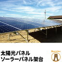 SPFA ソーラーパネル架台 太陽光パネル架台 ビームテック 1