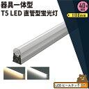 LED蛍光灯 T5 器具一体型 40W スリム シームレス ライン 間接 照明 電球色 昼白色 40W ベースライト T5LT40 ビームテック