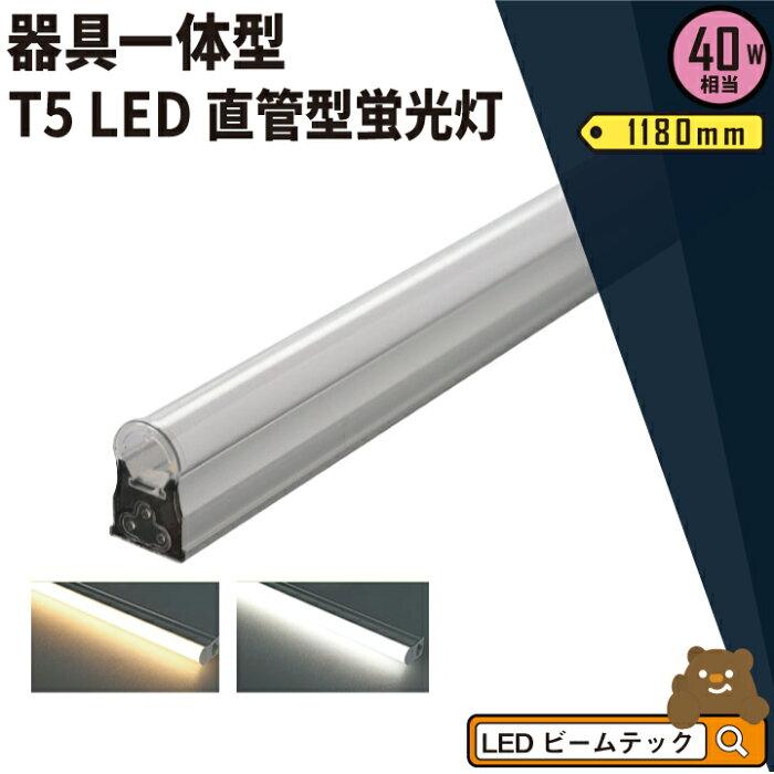 LED蛍光灯 T5 器具一体型 40W スリム シームレス ライン 間接 照明 電球色 昼白色 40W ベース